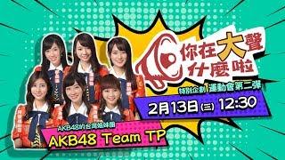 《你在大聲什麼啦》 AKB48 Team TP!殘酷運動會「第二彈」!