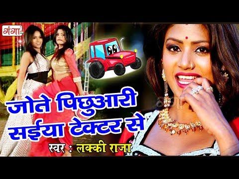 Xxx Mp4 Bhojpuri Song Lucky Raja 2018 जोते पिछुआरी सईया टेक्टर से Bhojpuri DJ Song Remix 2018 3gp Sex
