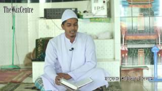 Sura Ar Rahman recitation by Hafiz Shohidul Islam.  Quran Tilwat