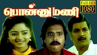 Superhit Tamil Movie HD | Ponnu Mani | Karthik,Soundarya, Goundamani | Tamil Full Movie HD