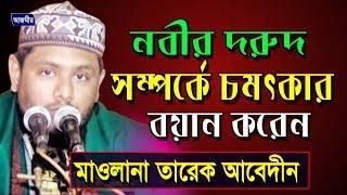 Bangla waz | নবীর দরুদ সম্পর্কে | Mawlana Tareq Abedin | মাওলানা তারেক আবেদীন