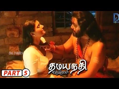 Xxx Mp4 Dhamayanthi Varugiral Tamil Movie Part 5 Suresh Varma Vani Viswanath 3gp Sex