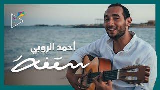 سقفة - أغنية طيارة لمهرجان الجونة السينمائي   Sa2fa - Tayarah's Song For GFF 19