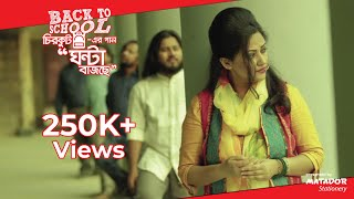 Ghonta Bajche – Chirkutt | 2018 New Song | Matador Stationery Presents | Official Music Video