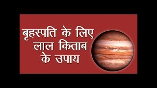 कुंडली के अशुभ बृहस्पति, गुरु का शक्तिशाली उपाय व मंत्र, Powerful Remedy For Jupiter