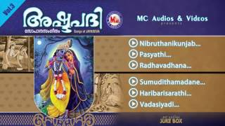 Ashtapathi Vol 3 | Malayalam Devotional Album | Audio Jukebox