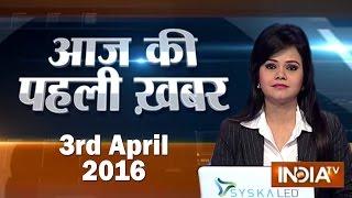 Download Aaj Ki Pehli Khabar   3rd April, 2016 - India TV 3Gp Mp4