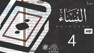 Quran | 4 | قرآن القرّاء | النساء
