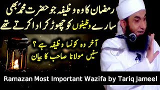 Ramadan Most Important Wazifa | Ramazan Bayan by Maulana Tariq Jameel 2017