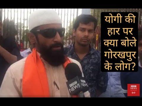 Xxx Mp4 Gorakhpur People Reaction On Yogi Adityanath Defeat BBC Hindi 3gp Sex