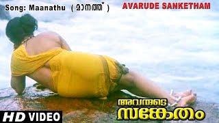 Avarude Sanketham Movie Clip 29 | Song | Manath Pokana...