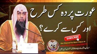 Aurat Parda Kis Tarah Aur Kis Se Kary ? By Qari Sohaib Ahmed Meer Muhammadi || IIRCTV
