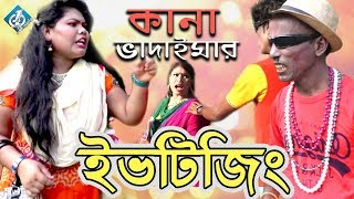 কানা ভাদাইমার ইভটিজিং | Bangla Comedy | kana Vadaimar Eve Teasing