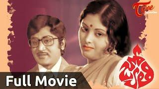 Jyothi Full Telugu Movie | Jayasudha, Murali Mohan | #TeluguMovies