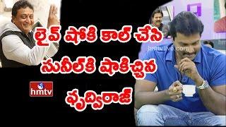 Comedian Prudhviraj Prank Call To Hero Sunil In Live Show | Jakkanna Movie | HMTV