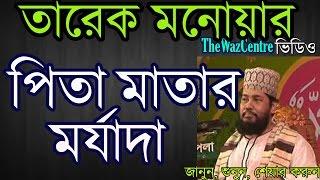পিতা মাতার মর্যাদা। Maulana Tarek Monwar Waz. Bangla waz Mahfil