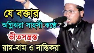 images New Bangla Waz 2017 যে ওয়াজ শুনলে আপনার রক্তও গরম হবে Mawlana Delwar Hossain Taherpuri BIC Media
