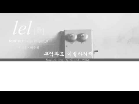 Xxx Mp4 Karaoke Thaisub Lel 를 추억과도 이별하려해 3gp Sex