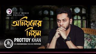 Prottoy Khan | Oniyomer Niyom | অনিয়মের নিয়ম | Bengali Song | 2018