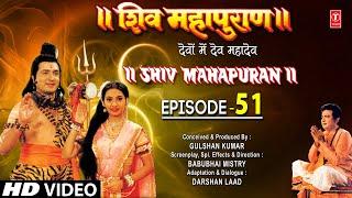 Shiv Mahapuran - Episode 51