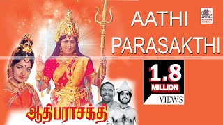 aathi parasakthi tamil full movie   ஆதிபராசக்தி