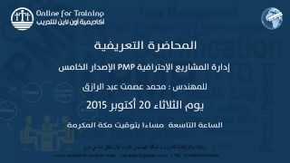 دورة الإعداد لشهادة PMP الإصدار الخامس المحاضرة التعريفية_أكاديمية اونلاين للتدريب