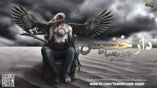 دار خنيس #غريب وابليس قصة رعب لمحمد حسام