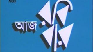 Aaj Robi Bar   Episode 3