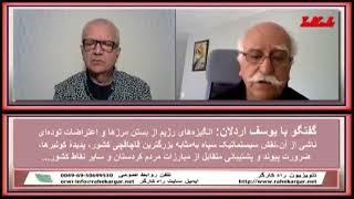 راه کارگر « رنج و درد مردم نازنين کردستان ـ يوسف اردلان »؛