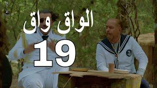 مسلسل الواق واق الحلقة 19 التاسعة عشر  | وحش البطالة - رشيد عساف و مصطفى المصطفى  | El Waq waq