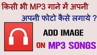 HOW TO ADD PHOTO/PICTURE ON ANY MP3 SONGS (Hindi/Urdu)   SGS EDUCATION