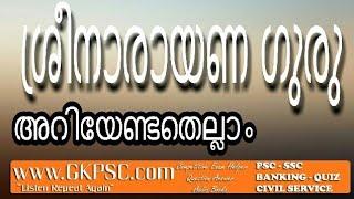 Sree Narayanaguru kerala navodhana nayakar GKPSC Question And Answer -  PSC Coaching Class Malayalam