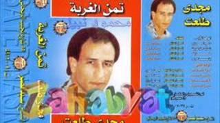 اجمل اغاني  مجدي طلعت - خايف من بكره ليظلمني