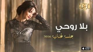 ديانا حداد - بلا روحي (جلسة) | 2016