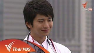 เร็วๆ นี้ที่ Thai PBS  : ซีรีส์ Summer Rescue  คลินิกที่ปลายฟ้า (6 พ.ย. 57)