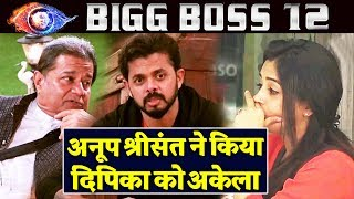 Housemates Turns Against Dipika Coz Of Anup And Sreesanth | Bigg Boss 12 Latest Update