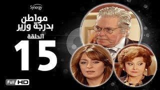 مسلسل مواطن بدرجة وزير -  الحلقة 15  الخامسة عشر  -  بطولة حسين فهمي وليلى طاهر و نرمين الفقي