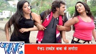 पेनह बाबा रामदेव के लगौंटा  Penah Baba Randev Ke Lagunta - Kheshari Lal Yadav - Bhojpuri Hot Songs