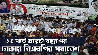 ২৩ শর্তে আড়াই বছর পর ঢাকায় বিএনপির সমাবেশ | BNP News Update | Somoy TV