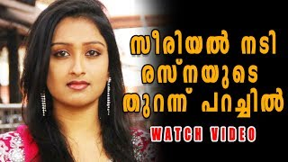 Serial Actress Rasna posted a video on facebook | Filmibeat Malayalam