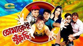 Bangla Comedy Movie | Tomakei Khujchi || ft Riaz, Purnima, Shakil Khan, Champa, Dr Ezaz, Nasrin