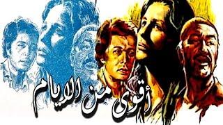 Aqwa Men Elayam Movie - فيلم اقوى من الايام