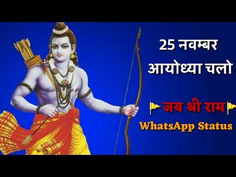 Xxx Mp4 🚩🚩Jai Shri Ram🚩🚩 Whatsapp Status 🚩25 Nov Ayodhya Chalo🚩 Whatsapp Status Video 3gp Sex