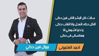 موال فين حظي من غناء احمد العتموني احلي مواويل و اغاني شعبي