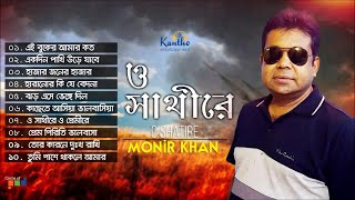 Monir Khan - O Shathire | ও সাথীরে | Monir Khan Hit Songs | Kontha