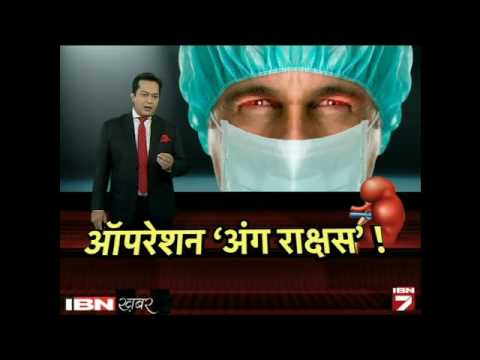 Xxx Mp4 Dekhein Kaise Logo Ka Shikaar Banate Hai Kidney Chor 3gp Sex