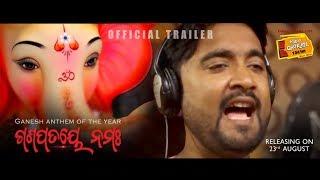 Ganapataye Namah || Official Trailer