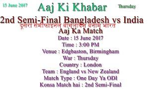 ICC Champions Trophy 2017 2nd Semi-Final Bangladesh vs India Aaj Ka Match Cricket Ki Khabar