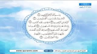 سورة الفاتحة بصوت عبد الباسط عبد الصمد