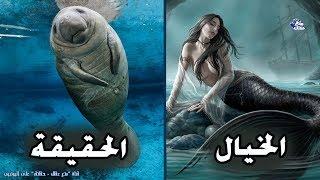 حقائق اسطورية لا تعرفها عن حوريات البحر